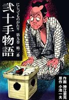 弐十手物語 9