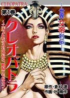クレオパトラ〜世界女帝列伝