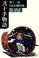 弐十手物語 11