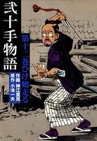 弐十手物語 12