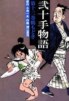 弐十手物語 13