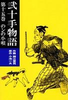 弐十手物語 15