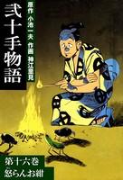 弐十手物語 16
