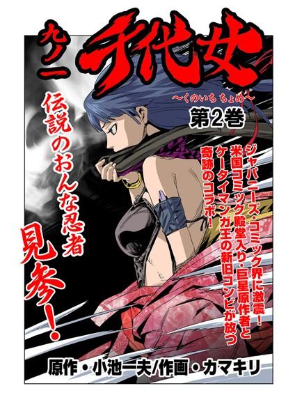 九ノ一 千代女 第2巻