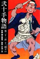 弐十手物語 21