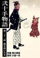弐十手物語 22