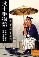 弐十手物語 23