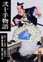 弐十手物語 25