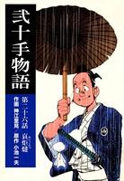 弐十手物語 26