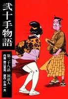 弐十手物語 28
