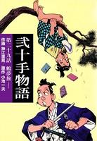 弐十手物語 29