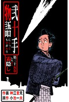 弐十手物語 35