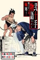 弐十手物語 36