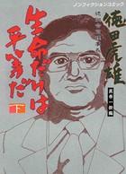 徳洲会前理事長・徳田虎雄 生命だけは平等だ 医療一揆編