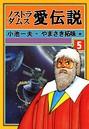 ノストラダムス・愛伝説 5