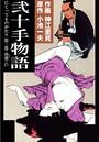 弐十手物語 3