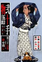 弐十手物語 37