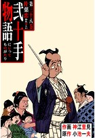 弐十手物語 38