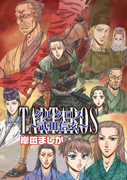 タルタロス〜武田信玄〜