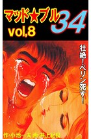 マッド★ブル34 8