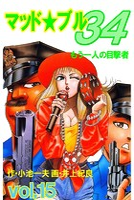 マッド★ブル34 15