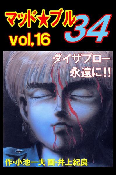 マッド★ブル34 16