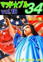 マッド★ブル34 18