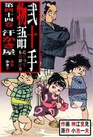 弐十手物語 44