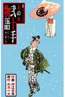 弐十手物語 53