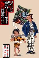 弐十手物語 54