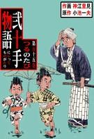 弐十手物語 55