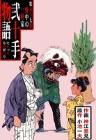 弐十手物語 57