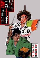 弐十手物語 58