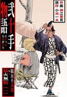 弐十手物語 59
