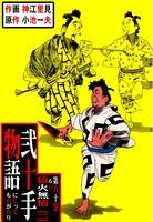 弐十手物語 60