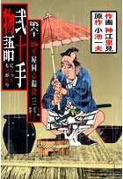 弐十手物語 63