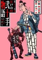 弐十手物語 65