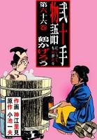 弐十手物語 66