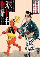 弐十手物語 67
