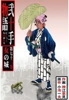 弐十手物語 73