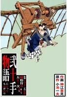 弐十手物語 75