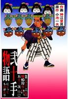 弐十手物語 76