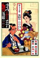 弐十手物語 79