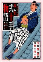 弐十手物語 81