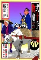 弐十手物語 82