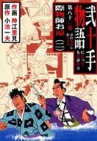 弐十手物語 83