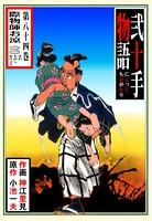 弐十手物語 84