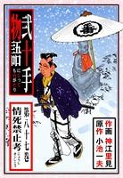 弐十手物語 87