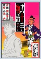 弐十手物語 88