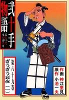 弐十手物語 89